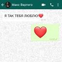 Макс Вертиго - Я так тебя люблю