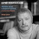 Юрий Левитанский - Я был приглашен в один дом