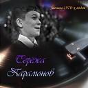 Поет Сережа Парамонов (Записи 70-х)