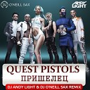Quest Pistols Show - Пришелец DJ Andy Light feat DJ O Neill Sax Radio Edit