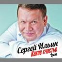 Сергей Ильин - Юность заводная ЕВРОХИТ