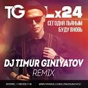 Lx24 - Сегодня пьяным буду вновь (Dj Timur Giniyatov Remix) BOOKING: +7 982 676 11 36