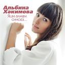 Албина Х кимова - Яши алмам синсез
