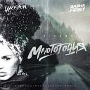 Lavrushkin Sasha First - Zivert Многоточия Lavrushkin Sasha First Radio mix