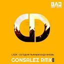 Gonsalez - LX24 Сегодня пьяным буду вновь GONSALEZ RMX RADIO