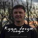 Николай Ивачев - Осень