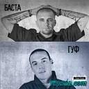 Гуф и Баста - Лето правильного рэпа