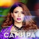 Армянские песни - Джана ес кез сирум эм