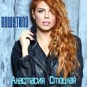 026 Anastasija Stockaja - Prestupnik