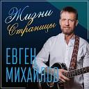 Евген Михайлов - Мои друзья