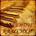 Легенды Классики Vol.1