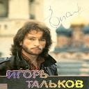 Игорь Тальков - Чистые пруды RX в стиле 70 х