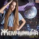 189 Zhemchuzhina - Na Oskolki
