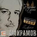 Ефрем Амирамов - Камелия