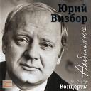 Юрий Визбор - Цена жизни Товарищ генерал вот добровольцы