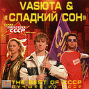 The Best Of СССР