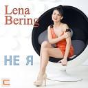 Lena Bering - Радиоволна