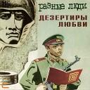 Дезертиры Любви