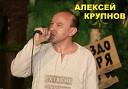 Крупнов Алексей