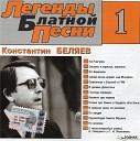 К БЕЛЯЕВ - ПО ЯКИМАНКЕ