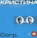 Кристина Corp - Этим летом