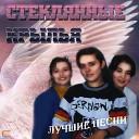 Татьяна Юрова и гр Стеклянные крылья - Это музыка