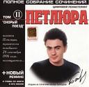 gorit kasyak - В Петлюра Конопля