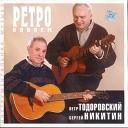 П Тодоровский и С Никитин - Вальс из кинофильма Огни большого города Ч Чаплин
