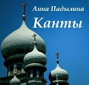м Анна Падылина - Землю Русскую Святую славословим купно Земля святых