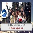НА НА feat SeRDце - С Новым Годом Зая
