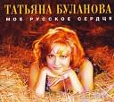 Мое русское сердце