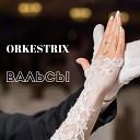 Orkestrix - Французский вальc