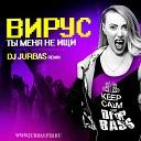 ViRUS - Ты меня не ищи DJ Jurbas Mix