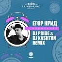 Егор Крид - Будильник DJ Pride DJ Kashtan Remix