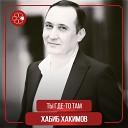 Хабиб Хакимов - Ты где то там