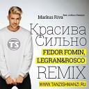 Markus Riva feat Arthur Dennys - Красива Сильно Fedor Fomin LEGRAN ROSCO Radio