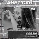 Анет Сай - Слезы D S Radio Edit