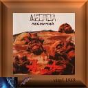 Алиса - плейлист Шестой лесничий Альбом vinyl 1989