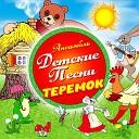 Ансамбль Детские песни - Лошадка