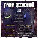 Elena i Dmitriy Ploloneckie - 17 Лавка миров