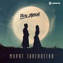 Мурат Тхагалегов - Под луной