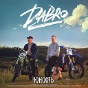 Dabro - На крыше