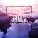 DJ HaLF Женя Юдина - Мечты Dj Boor Remix