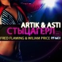 Artik amp Asti - Стыцагерл Fred Flaming amp Wiliam Price Remix