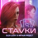Olga Lucky Arthur Project - Ставки