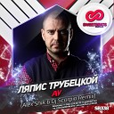Ляпис Трубецкой - Ау Alex Shik Dj Scorpio Radio Mix