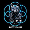 Stan Creed - Поговори со мной