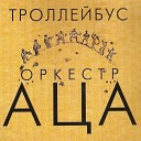 Оркестр АЦА