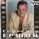 Сергей Ершов - Я Просто Люблю...