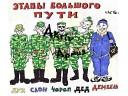 Aktiv - Армия Часть 2